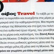 mykonos-cruise-excursions-mykonos-boat-charter-16